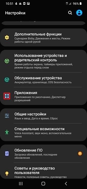 Нажимаем приложения в настройках смартфона