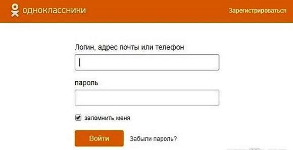 Регистрационная форма одноклассников