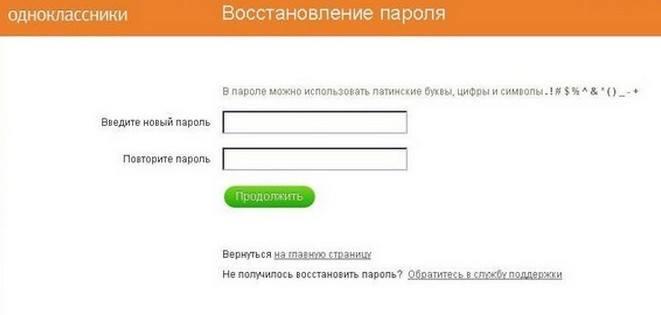 Введение нового пароля