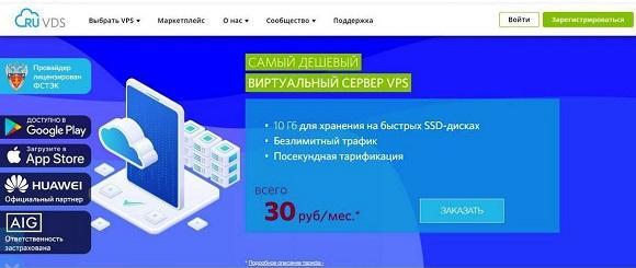 Дешевый виртуальный сервер