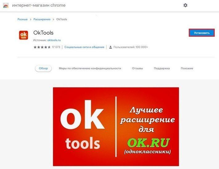 Устанавливаем плагин ok tools