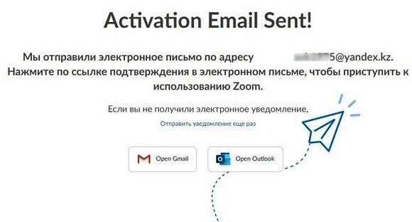 Видим что на указанный адрес отправлено письмо с активационной ссылкой