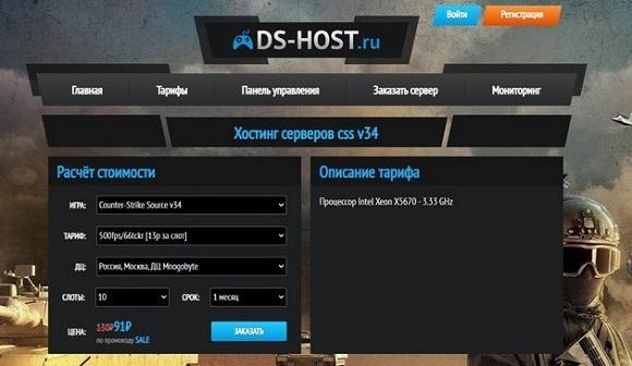 Хостинг css v34