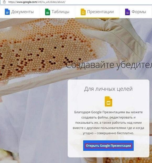 Кликаем открыть google презентации для личных целей