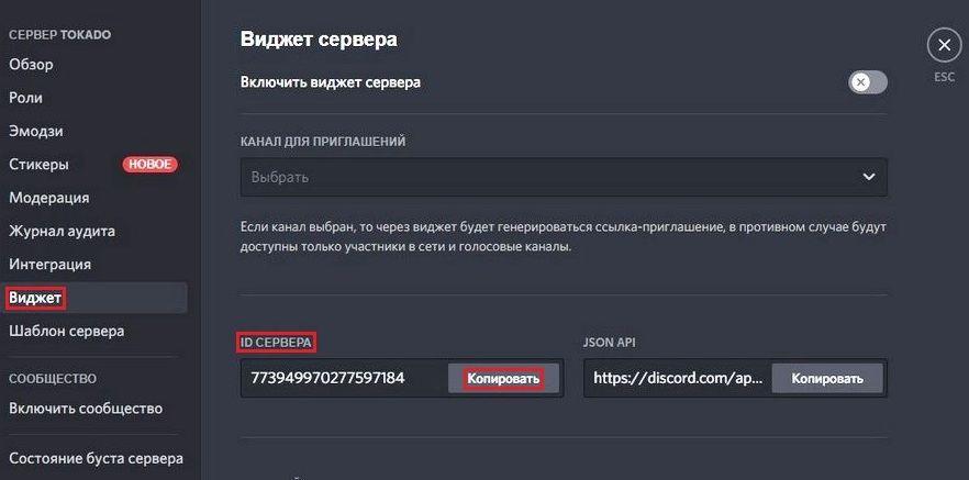 Кликаем во вкладке виджет кнопку копировать id сервера