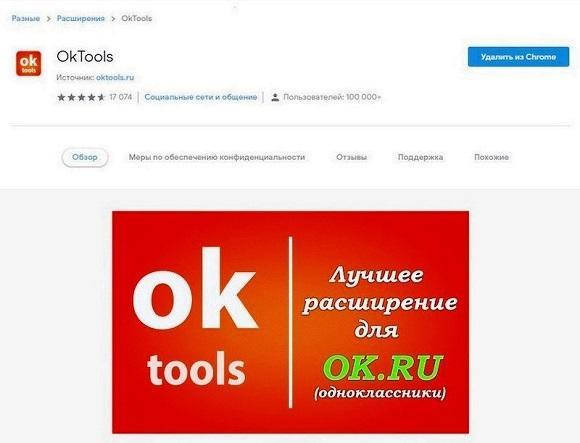 Расширение ok tools