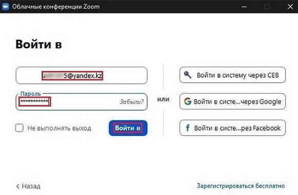 Входим в zoom с помощью логина и пароля