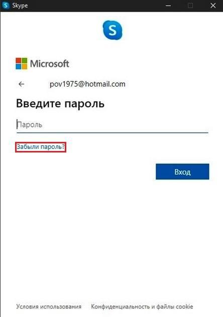 Кликаем забыли пароль