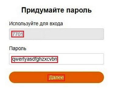 Вводим новый пароль и нажимаем далее