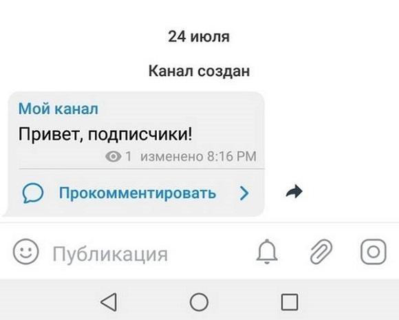 Кнопка прокомментировать