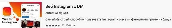 Веб nstagram с dm