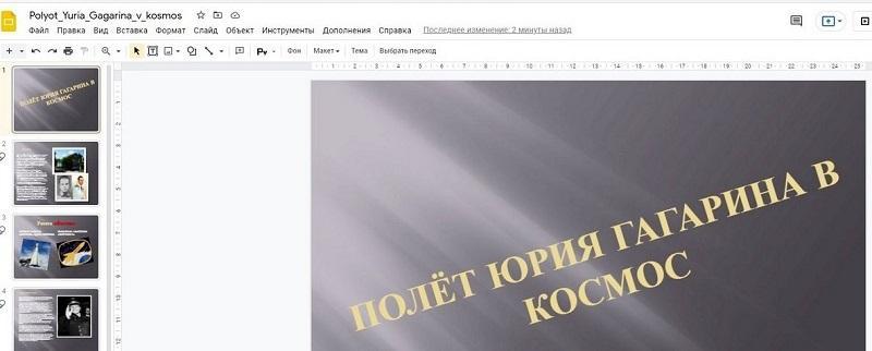 Видим наэкране открытую презентацию в браузере