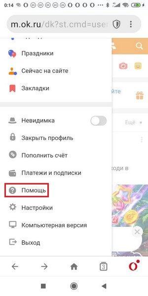 Вкладка «Помощь» на телефоне