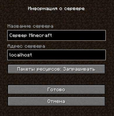 Создание сервера майнкрафт