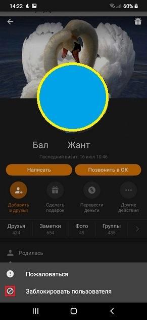 Выбираем заблокировать пользователя