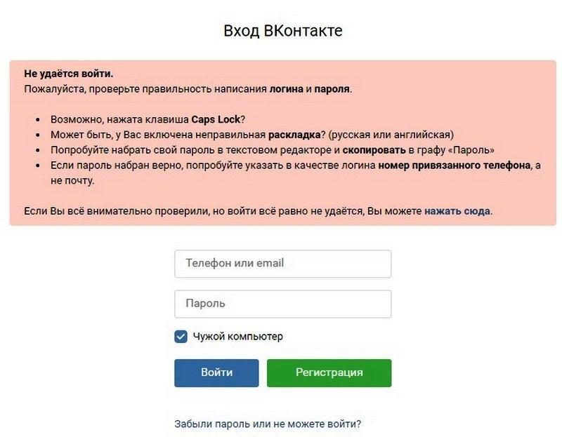 Надпись на экране не удается войти вконтакте