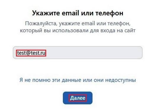 Вводим email нажимаем далее