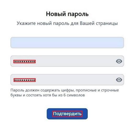 Вводим новый пароль нажимаем подтвердить
