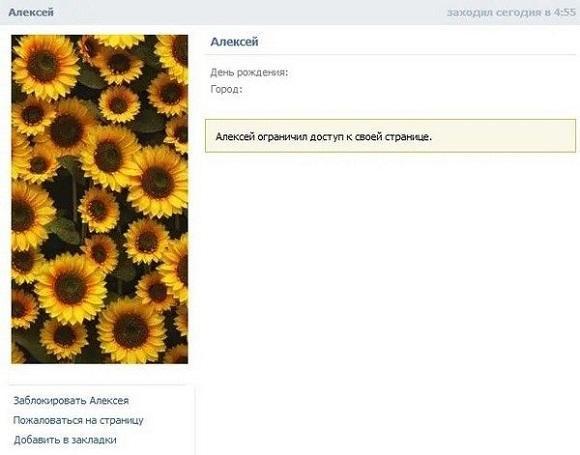 Заблокированная страница в ВК