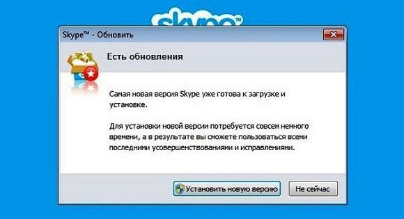 Напонимание надо обновить skype