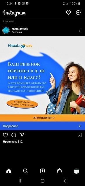 Приложение инстаграм