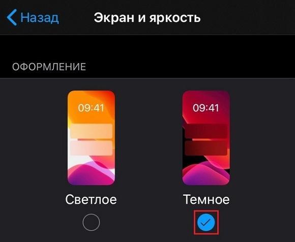 Устанавливаем темную тему в айфоне