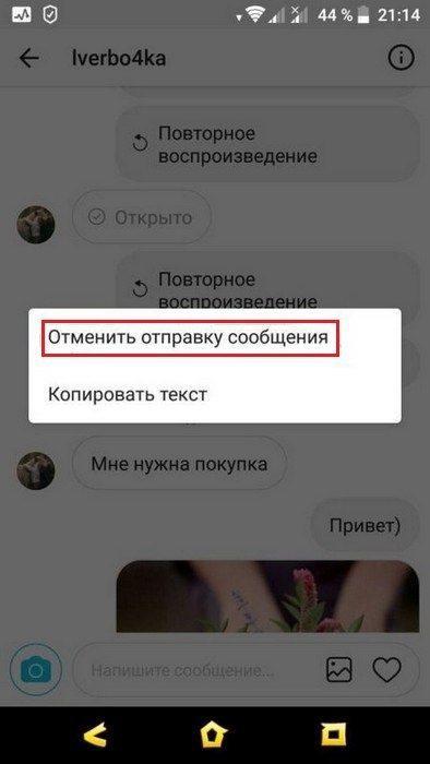 Отмена отправки сообщения