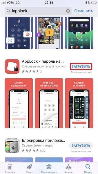 Установка приложения iAppLock
