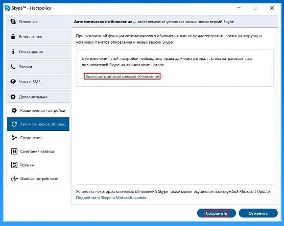 Отключаем автоматическое обновление скайп