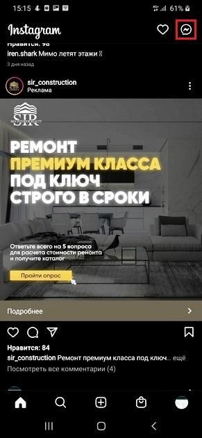Открываем директ в инстаграм на смартфоне