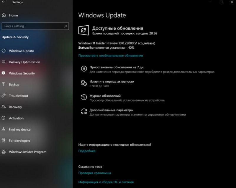 Обновление Windows 10 до Windows 11