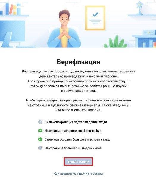 Кнопка для подачи заявки на галочку