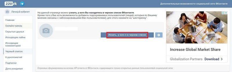 Поиск людей заблокировавших свои страницы