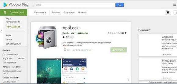Приложение AppLock