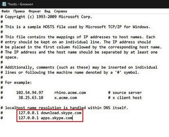 Изменяем файл hosts и сохраняем