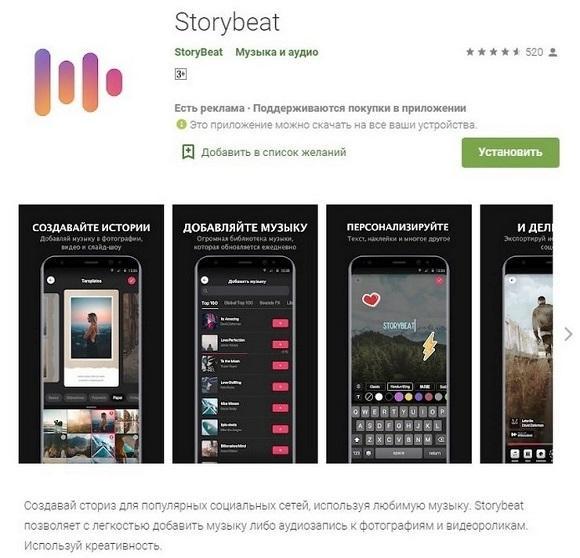 Storybeat приложение для добавления музыки и видео