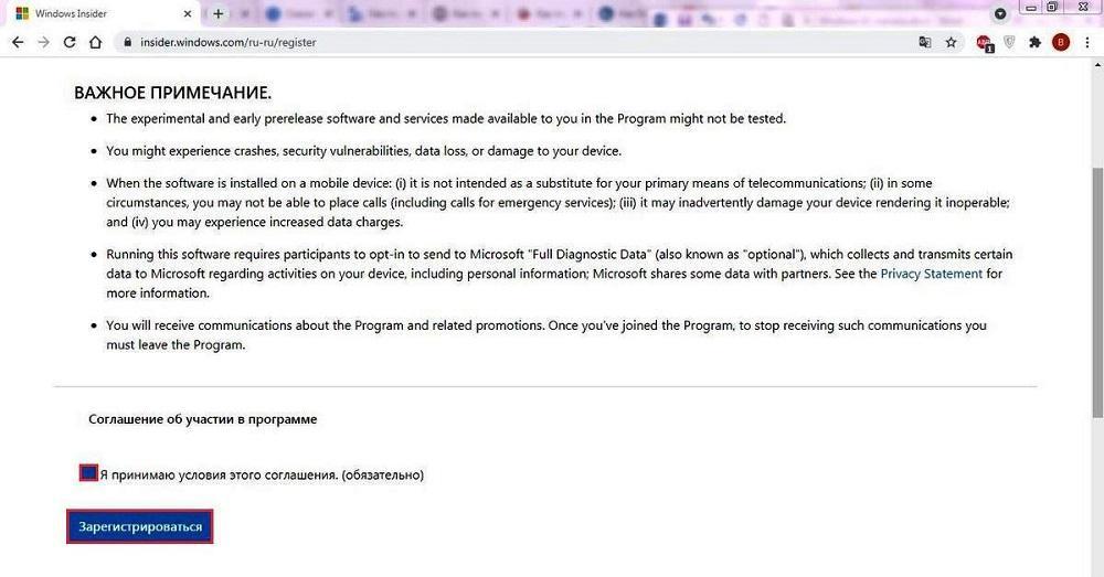 Завершение регистрации в программе предварительной оценки