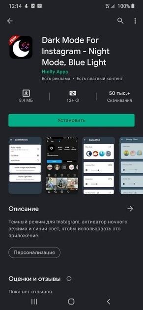Dark mode for instagram
