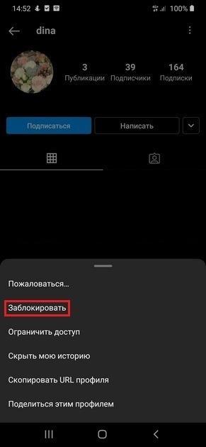 Кликаем заблокировать на личной странице инстаграмм