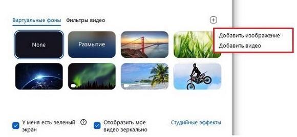Выбираем добавить изображение или видео