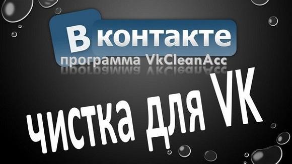Программа VkCleanAcc