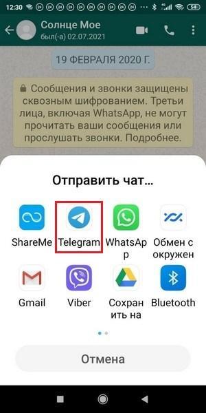 Выбор «Телеграма»