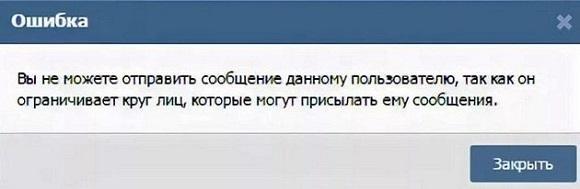 Вы не можете отправить сообщение данному пользователю в вк