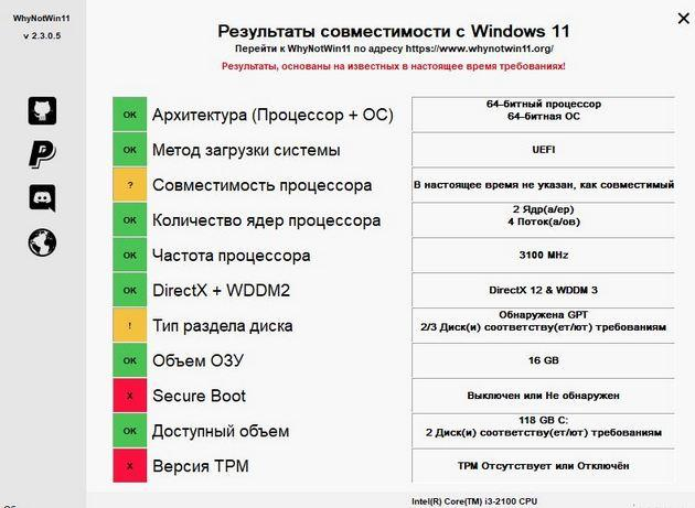 Проверка совместимости ПК в WhyNotWin11