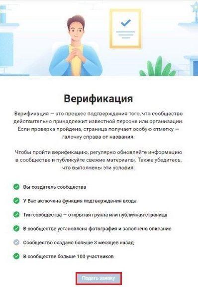 Подача заявки на верификацию группы