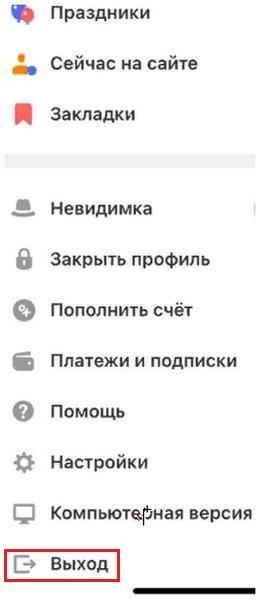 Выход из «Одноклассников»