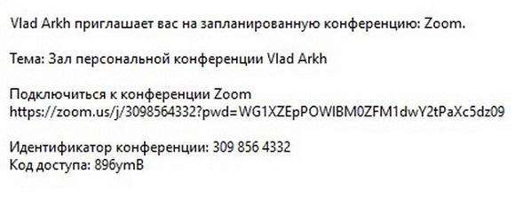 Идентификатор и код приглашение на конференцию