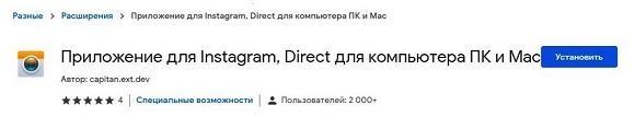 Приложение для instagram direct