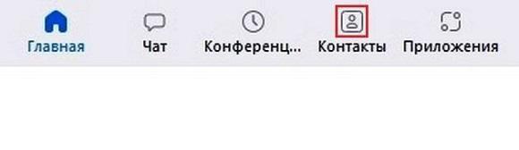 Открываем раздел контакты мессенджера zoom