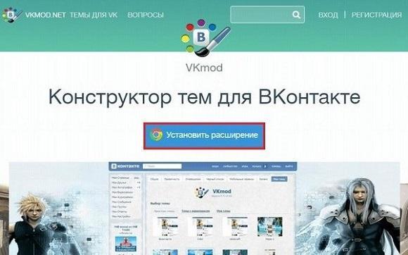 Конструктор тем VKmod